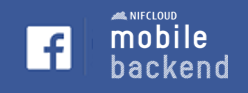 ニフクラ mobile backend Facebook