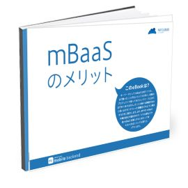 mBaaSのメリット