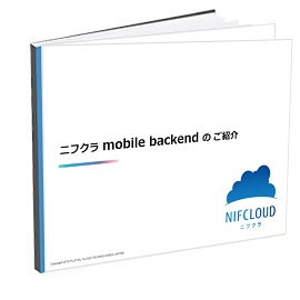 NIF Cloud mobile backend のご紹介